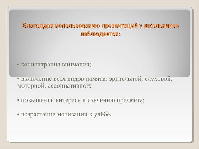 Благодаря использованию презентаций у школьников наблюдается: • концентрация...