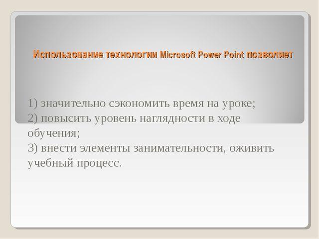Использование технологии Microsoft Power Point позволяет 1) значительно сэко...