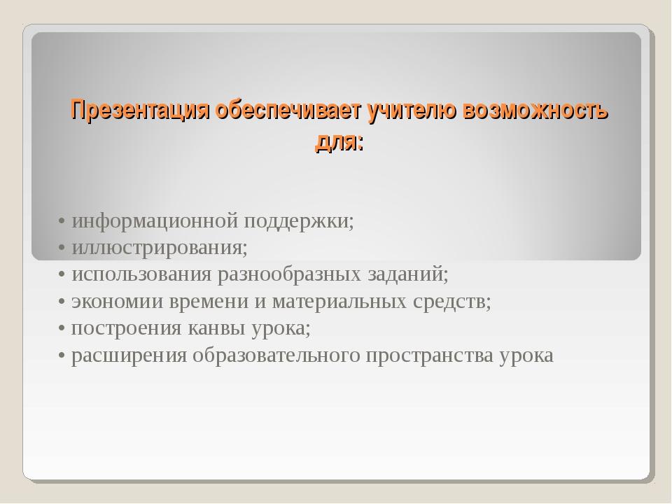 Презентация обеспечивает учителю возможность для: • информационной поддержки;...