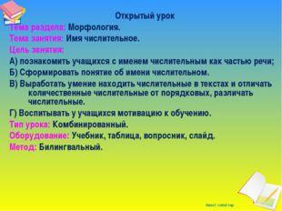 Открытый урок Тема раздела: Морфология. Тема занятия: Имя числительное. Цель