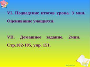 VI. Подведение итогов урока. 3 мин. Оценивание учащихся.  VII. Домашнее зада