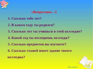 «Вопросник» -2 1. Сколько тебе лет? 2. В каком году ты родился? 3. Сколько л