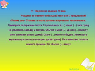 V. Творческое задание. 10 мин. Учащиеся составляют небольшой текст из 6-7 пр