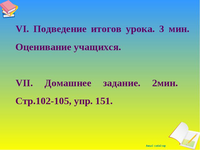 VI. Подведение итогов урока. 3 мин. Оценивание учащихся.  VII. Домашнее зада...