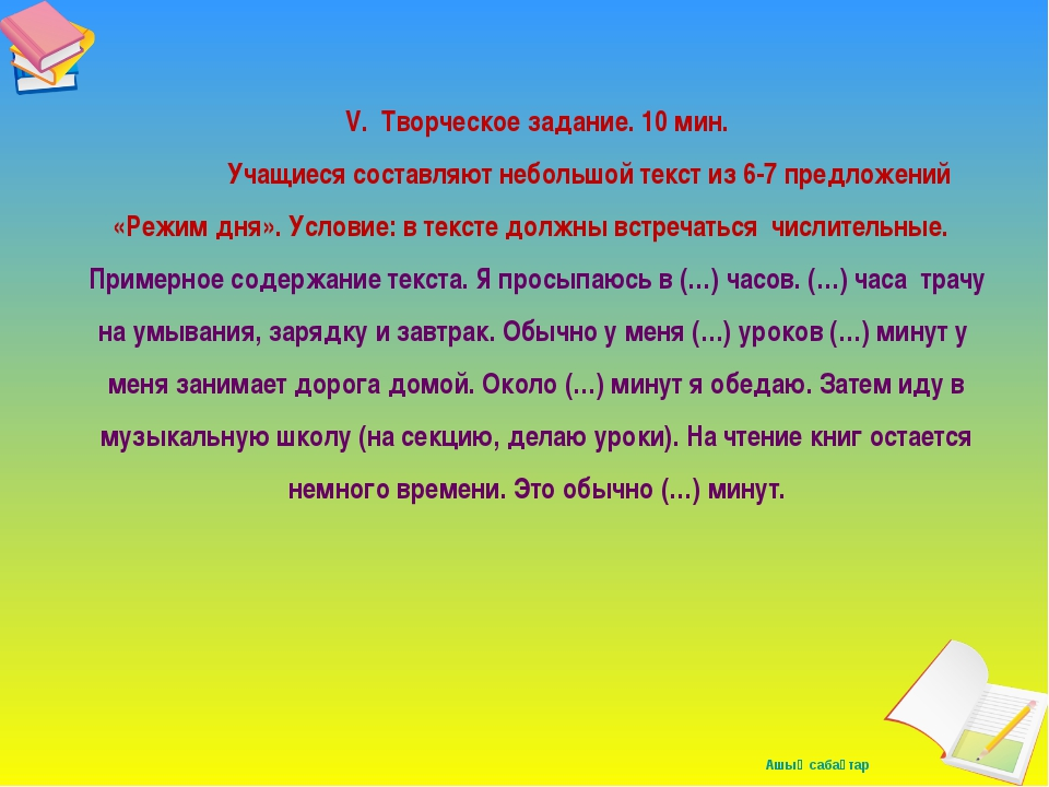V. Творческое задание. 10 мин. Учащиеся составляют небольшой текст из 6-7 пр...