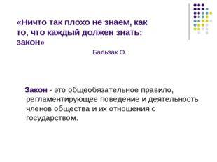 «Ничто так плохо не знаем, как то, что каждый должен знать: закон» Бальзак О.