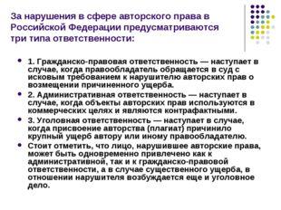 За нарушения в сфере авторского права в Российской Федерации предусматриваютс