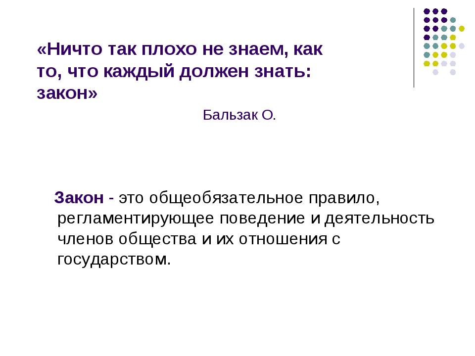 «Ничто так плохо не знаем, как то, что каждый должен знать: закон» Бальзак О....