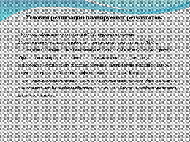 Условия реализации планируемых результатов: 1.Кадровое обеспечение реализации...