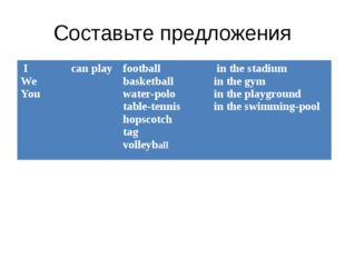 Составьте предложения I We You can play football basketball water-polo table-