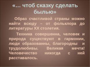 «… чтоб сказку сделать былью» Образ счастливой страны можно найти всюду – от