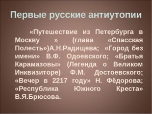 Первые русские антиутопии «Путешествие из Петербурга в Москву » (глава «Спасс