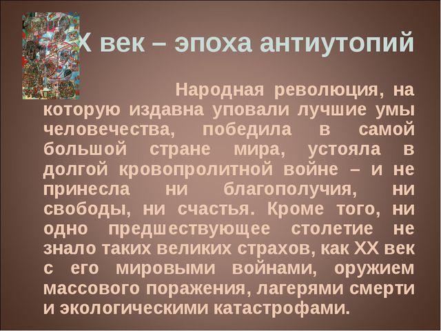 ХХ век – эпоха антиутопий Народная революция, на которую издавна уповали лучш...