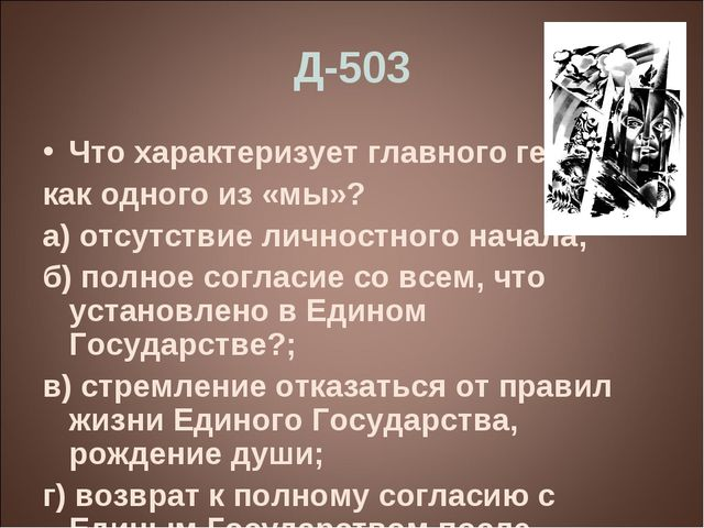 Д-503 Что характеризует главного героя как одного из «мы»? а) отсутствие личн...