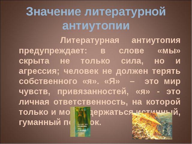 Значение литературной антиутопии Литературная антиутопия предупреждает: в сло...