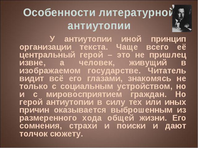 Особенности литературной антиутопии У антиутопии иной принцип организации тек...