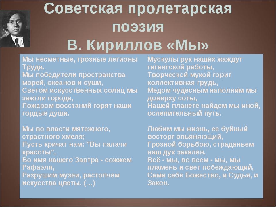 Советская пролетарская поэзия В. Кириллов «Мы» Мы несметные, грозные легионы...