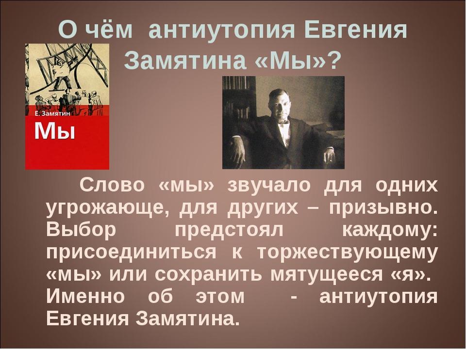 О чём антиутопия Евгения Замятина «Мы»? Слово «мы» звучало для одних угрожающ...