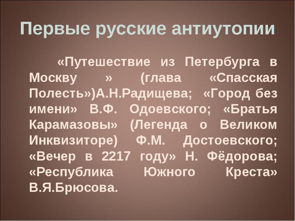 Первые русские антиутопии «Путешествие из Петербурга в Москву » (глава «Спасс...