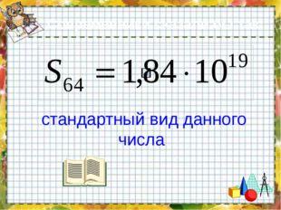 Современники сказали бы так: стандартный вид данного числа