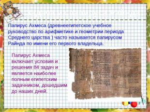 Задача из папируса Райнда Папирус Ахмеса (древнеегипетское учебное руководств