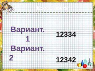 Код ответа 12334 12342 Вариант. 1 Вариант. 2