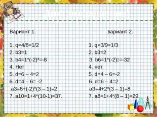 Диктант(решение) Вариант 1. вариант 2. 1. q=4/8=1/2 1. q=3/9=1/3 2. b3=1 2. b