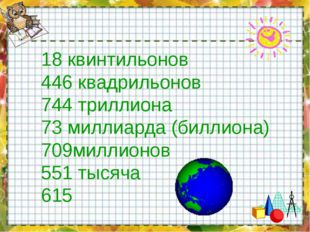 18 квинтильонов 446 квадрильонов 744 триллиона 73 миллиарда (биллиона) 709мил
