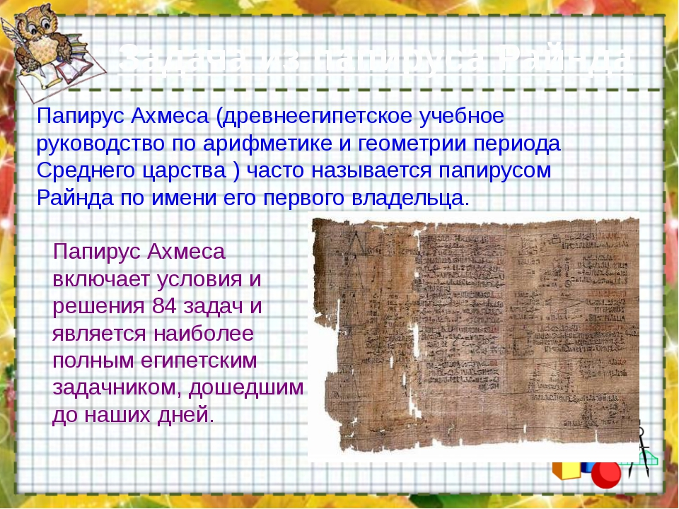 Задача из папируса Райнда Папирус Ахмеса (древнеегипетское учебное руководств...