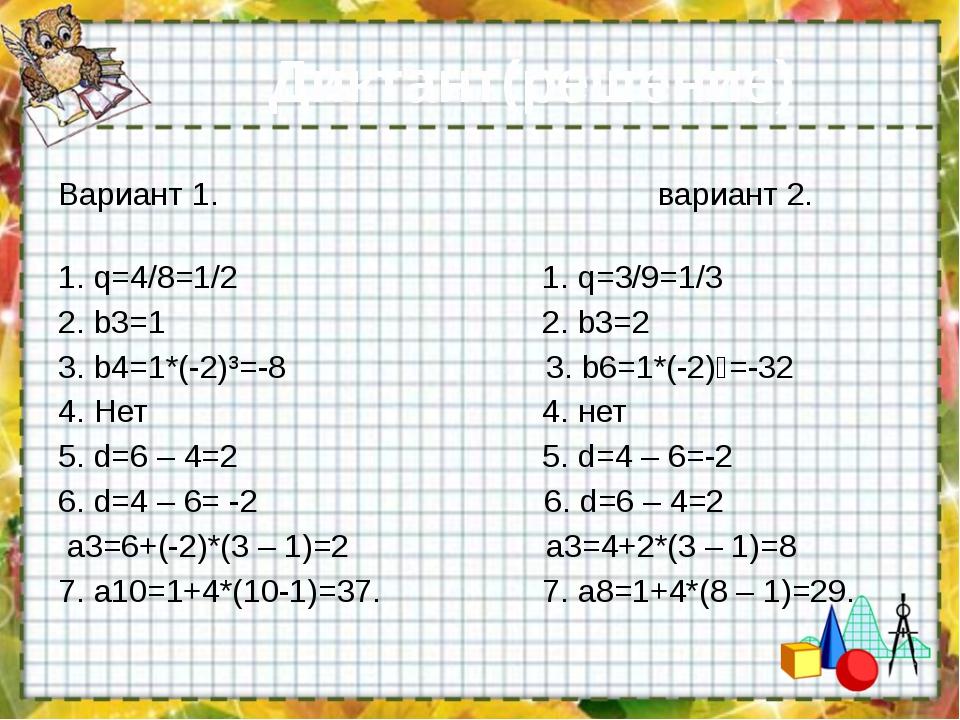 Диктант(решение) Вариант 1. вариант 2. 1. q=4/8=1/2 1. q=3/9=1/3 2. b3=1 2. b...