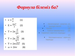 Формула білеміз ба? Кинетикалық энергия. (А) Циклдік жиілік (Ә) Жиілік (Б) То