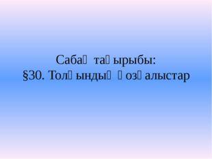Сабақ тақырыбы: §30. Толқындық қозғалыстар