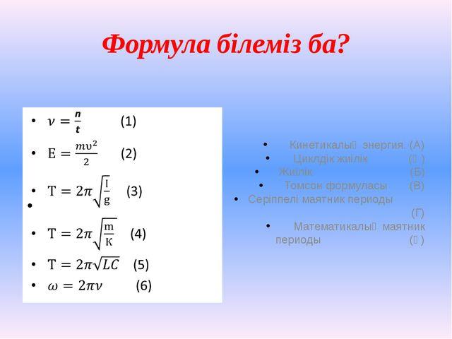 Формула білеміз ба? Кинетикалық энергия. (А) Циклдік жиілік (Ә) Жиілік (Б) То...