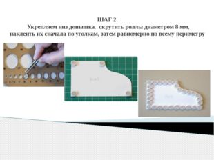 ШАГ 2. Укрепляем низ донышка. скрутить роллы диаметром 8 мм, наклеить их снач