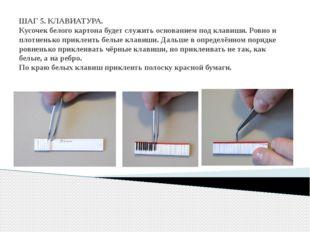 ШАГ 5. КЛАВИАТУРА. Кусочек белого картона будет служить основанием под клавиш
