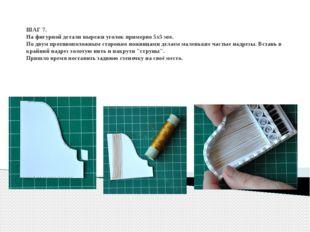 ШАГ 7. На фигурной детали вырежи уголок примерно 5х5 мм. По двум противополож
