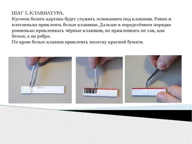 ШАГ 5. КЛАВИАТУРА. Кусочек белого картона будет служить основанием под клавиш...