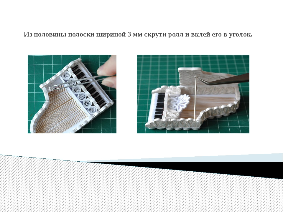 Из половины полоски шириной 3 мм скрути ролл и вклей его в уголок.