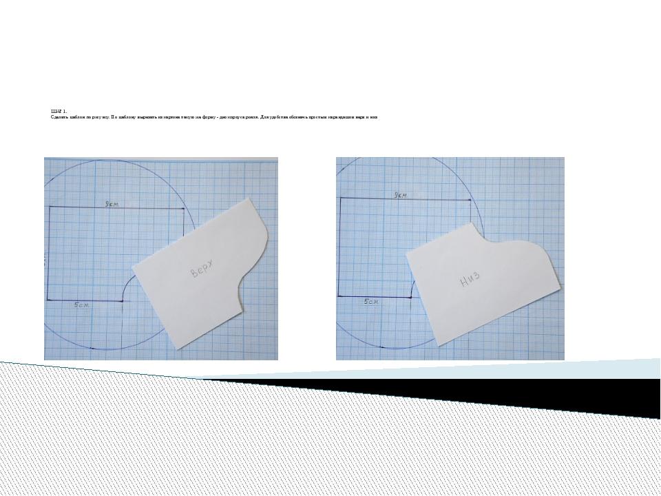 ШАГ 1. Сделать шаблон по рисунку. По шаблону вырезать из картона такую же фо...