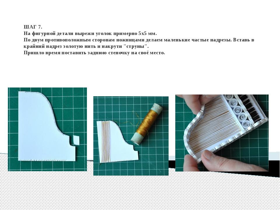 ШАГ 7. На фигурной детали вырежи уголок примерно 5х5 мм. По двум противополож...