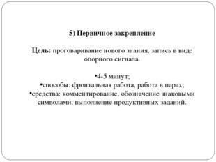 5) Первичное закрепление Цель: проговаривание нового знания, запись в виде оп