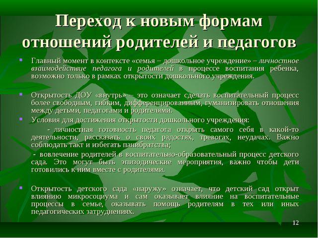 * Переход к новым формам отношений родителей и педагогов Главный момент в кон...