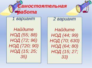 Самостоятельная работа 1 вариант Найдите НОД (55; 88) НОД (72; 96) НОД (720;