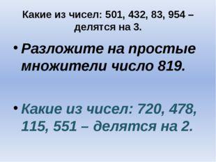 Какие из чисел: 501, 432, 83, 954 – делятся на 3. Разложите на простые множит