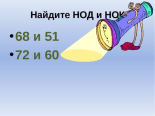Найдите НОД и НОК 68 и 51 72 и 60