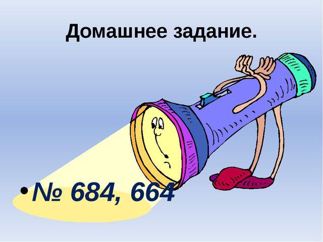 Домашнее задание. № 684, 664