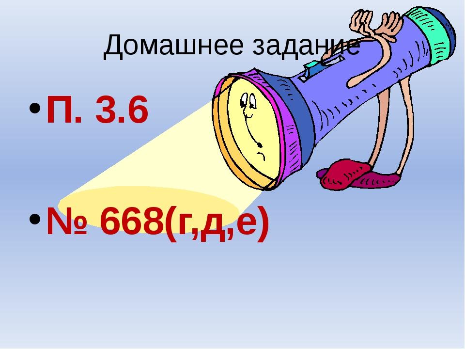 Домашнее задание П. 3.6 № 668(г,д,е)