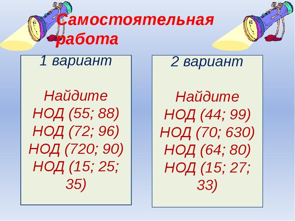 Самостоятельная работа 1 вариант Найдите НОД (55; 88) НОД (72; 96) НОД (720;...
