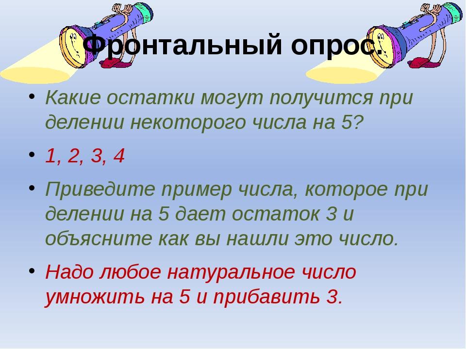 Фронтальный опрос. Какие остатки могут получится при делении некоторого числа...