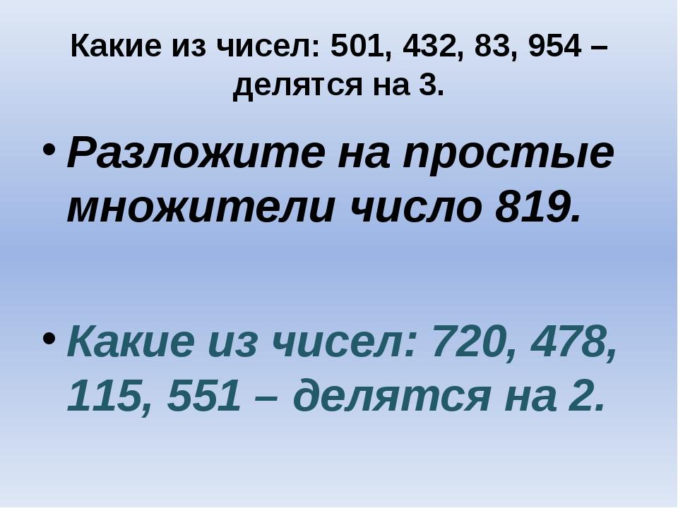 Какие из чисел: 501, 432, 83, 954 – делятся на 3. Разложите на простые множит...